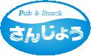 Snack&Pub さんじょう|飯田市キャバクラ